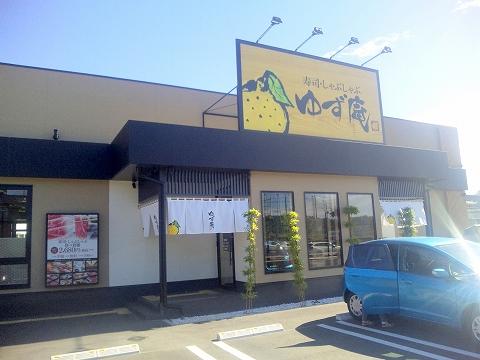 埼玉県所沢市北中1丁目にある和食、しゃぶしゃぶのお店「ゆず庵 所沢店」外観