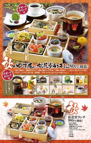埼玉県所沢市北中1丁目にある和食、しゃぶしゃぶのお店「ゆず庵 所沢店」メニュー