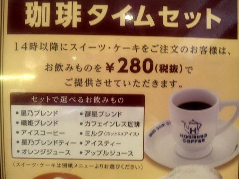 埼玉県所沢市緑町3丁目にある喫茶店「星乃珈琲 所沢店」メニュー
