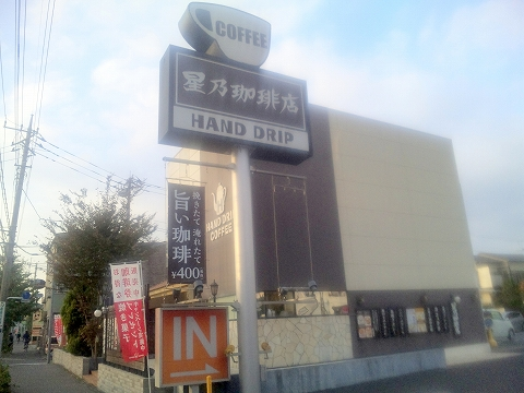 埼玉県所沢市緑町3丁目にある喫茶店「星乃珈琲 所沢店」外観