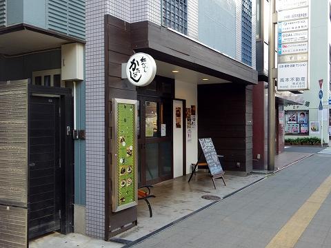 神奈川県川崎市川崎区宮本町にあるカフェ「和かふぇ かたなし」外観