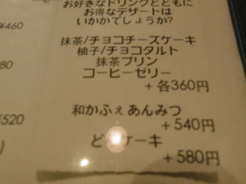 神奈川県川崎市川崎区宮本町にあるカフェ「和かふぇ かたなし」メニュー