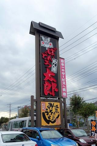茨城県ひたちなか市西光地2丁目にある和食ファミリーレストラン「ばんどう太郎 ひたちなか店」外観