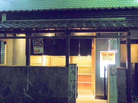 東京都練馬区練馬1丁目にある居酒屋「ネリマノダイコンヤ」外観