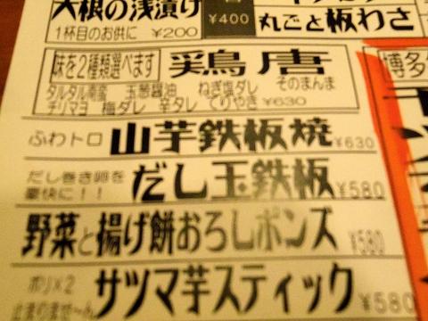 東京都練馬区練馬1丁目にある居酒屋「ネリマノダイコンヤ」メニュー