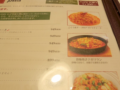 埼玉県所沢市北中2丁目にあるイタリア料理のお店「ナポリの食卓 所沢店」メニュー