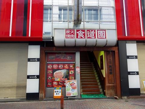 神奈川県川崎市川崎区小川町にある焼肉店「炭火焼肉 食道園」外観