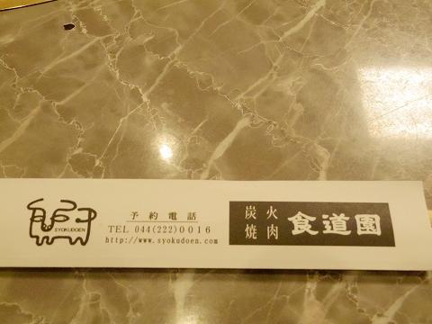 神奈川県川崎市川崎区小川町にある焼肉店「炭火焼肉 食道園」店内
