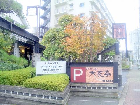 埼玉県越谷市宮本町にある和食、日本料理、会席、懐石の「和食処 大花亭」外観