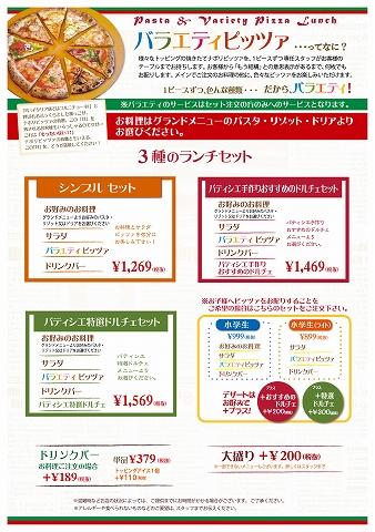 埼玉県所沢市北中2丁目にあるイタリア料理のお店「ナポリの食卓 所沢店」ランチメニュー