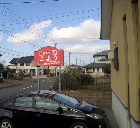 千葉県木更津市請西東5丁目にある懐石・会席料理、寿司の「お食事処 すし こよう」外観