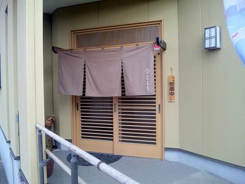 千葉県木更津市請西東5丁目にある懐石・会席料理、寿司の「お食事処 すし こよう」入口