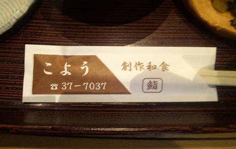 千葉県木更津市請西東5丁目にある懐石・会席料理、寿司の「お食事処 すし こよう」箸袋