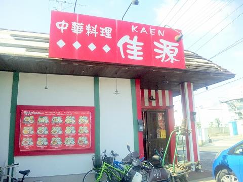 埼玉県所沢市小手指南2丁目にある「中華料理 佳源 KAEN」外観