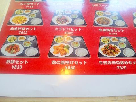 埼玉県所沢市小手指南2丁目にある「中華料理 佳源 KAEN」メニュー