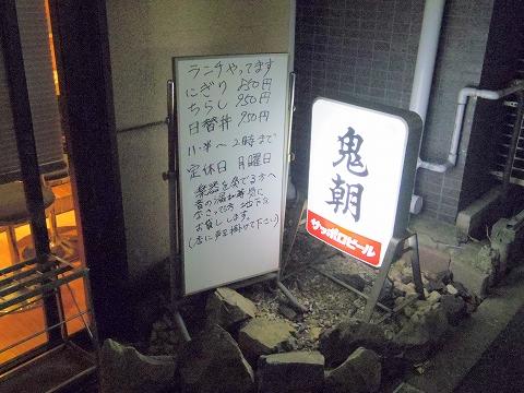 東京都中野区江原町2丁目にある鮨店「鬼朝」看板