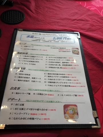埼玉県越谷市登戸町にある中華料理店「ヌーベルシノワ Ishibashi」メニュー
