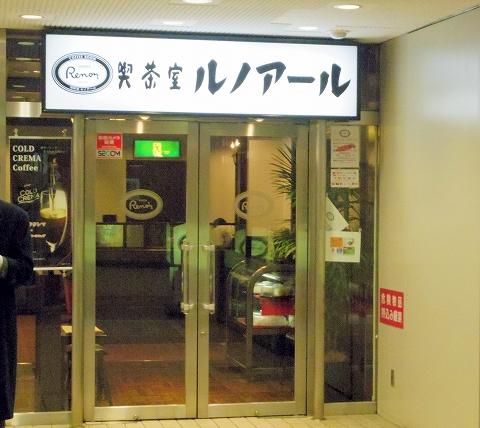 東京都新宿区新宿3丁目にある喫茶店「喫茶室ルノアール ニュー新宿3丁目店」外観