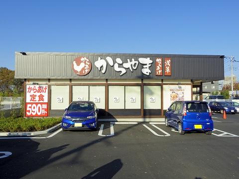 埼玉県所沢市北野新町1丁目にあるからあげ専門店「からやま 所沢北野店」外観