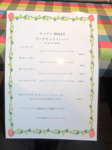 埼玉県春日部市牛島にある洋食店「キッチンローリー Kitchen ROLLY」ランチメニュー