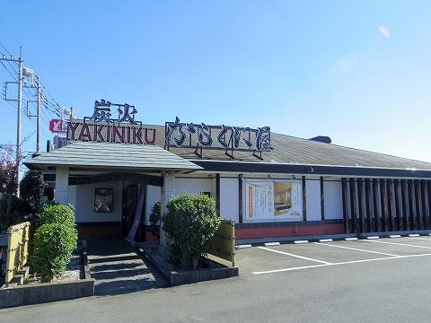 埼玉県所沢市東狭山ケ丘4丁目にある焼肉店「からくに屋 狭山ヶ丘店」外観
