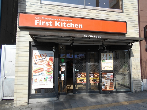 東京都目黒区自由が丘2丁目にあるハンバーガー、ファーストフードの「ファーストキッチン 自由が丘店」モーニングサンドセット