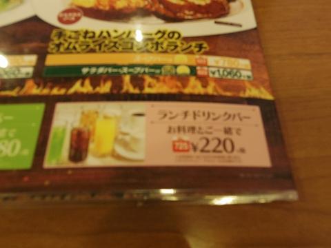 東京都世田谷区桜丘4丁目にあるファミリーレストラン「ビッグボーイ 桜丘店」メニュー