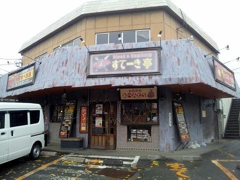 埼玉県所沢市西住吉にあるステーキ店「すてーき亭 所沢店」外観