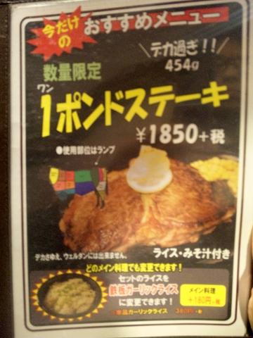 埼玉県所沢市西住吉にあるステーキ店「すてーき亭 所沢店」メニュー