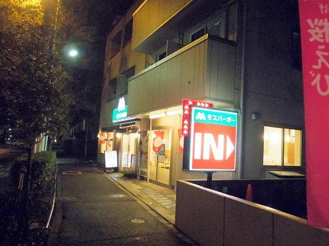 東京都練馬区春日町6丁目にあるハンバーガー、ファーストフードの「モスバーガー 練馬春日町店」外観