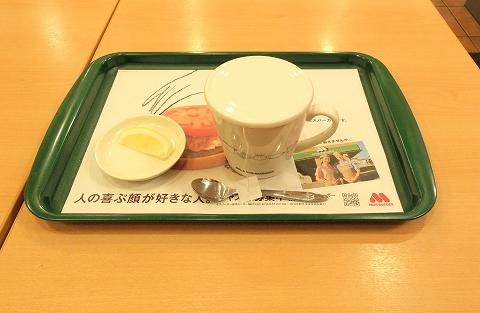 東京都練馬区春日町6丁目にあるハンバーガー、ファーストフードの「モスバーガー 練馬春日町店」ホットレモンティー