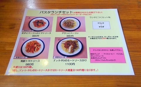 埼玉県春日部市藤塚にあるカフェ「琥珀」メニュー