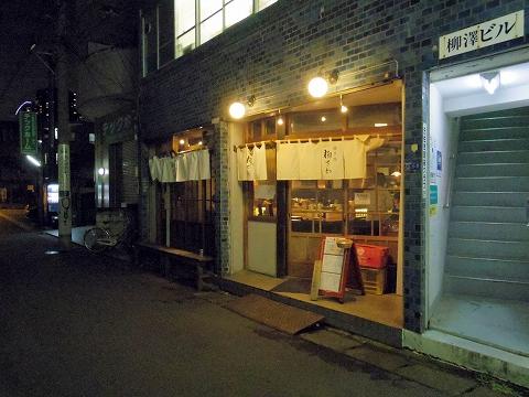 神奈川県川崎市中原区木月2丁目にある焼鳥店「柳さわ」