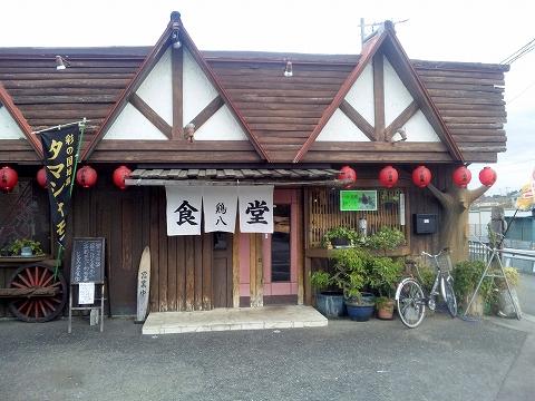 埼玉県所沢市山口にある鶏料理店「軍鶏鍋 鶏八」外観