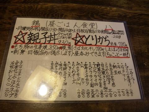 埼玉県所沢市山口にある鶏料理店「軍鶏鍋 鶏八」メニュー