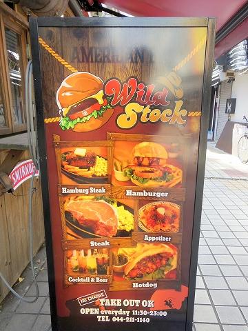 神奈川県川崎市川崎区東田町にあるハンバーガー、ステーキの「WILD STOCK ワイルドストック」外観