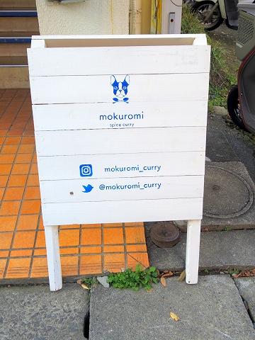 埼玉県越谷市千間台西5丁目にあるカレー専門店「スパイスカレー モクロミ spice curry mokuromi」外観