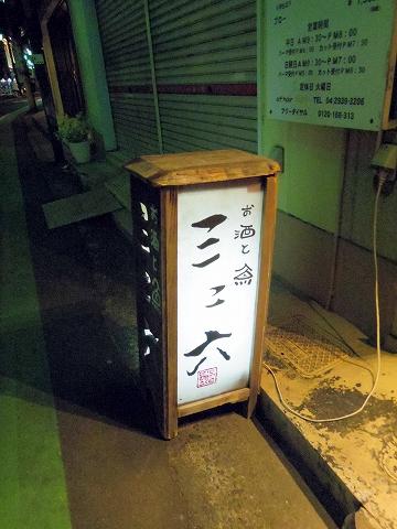 埼玉県所沢市東町にある居酒屋「お酒と魚 三二六 SABUROKU」外観
