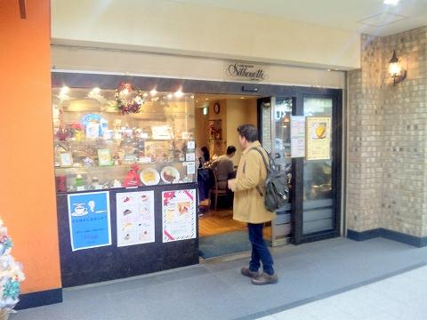 東京都新宿区西新宿1丁目にあるカフェ「カフェテラス・シルエット」外観