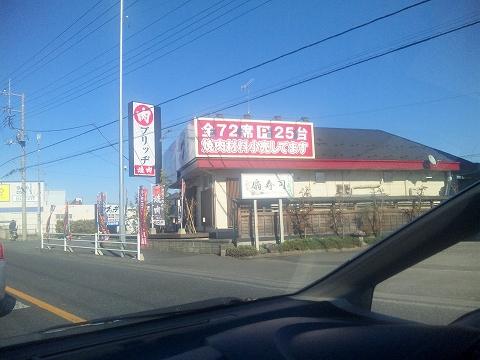 埼玉県春日部市緑町5丁目にある焼肉店「焼肉ブリッジ」外観
