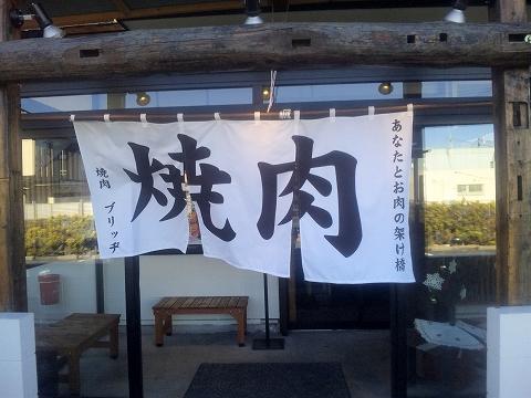 埼玉県春日部市緑町5丁目にある焼肉店「焼肉ブリッジ」入口