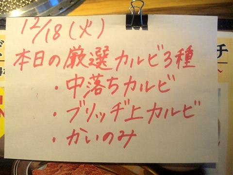 埼玉県春日部市緑町5丁目にある焼肉店「焼肉ブリッジ」メニュー