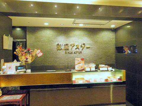 東京都新宿区新宿3丁目にある中華料理店「銀座アスター 新宿賓館」店内入口