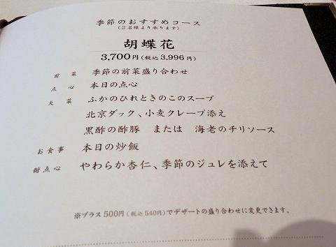 東京都新宿区新宿3丁目にある中華料理店「銀座アスター 新宿賓館」メニュー