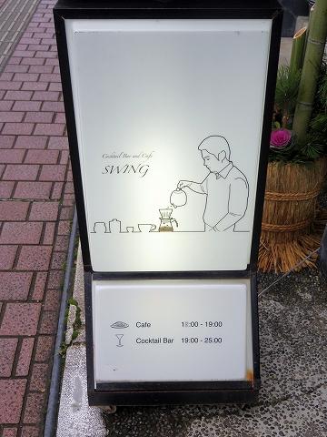 石川県加賀市山代温泉温泉通にあるバー、カフェ「COCKTAIL Bar SWING & Jazz Cafe カクテルバースイング&ジャズカフェ」店外看板