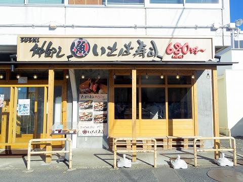 埼玉県さいたま市北区吉野町2丁目にある寿司店「いさば寿司」外観