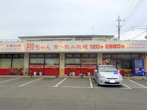 茨城県ひたちなか市大平4丁目にある「中華料理 翔ちゃん」外観