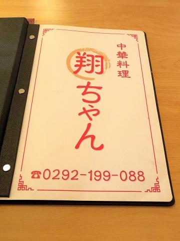 茨城県ひたちなか市大平4丁目にある「中華料理 翔ちゃん」メニュー