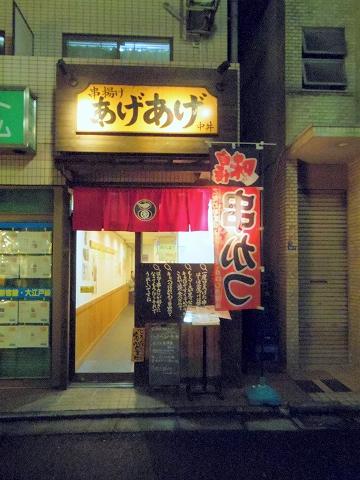 東京都新宿区上落合2丁目にある「串揚げ あげあげ 中井店」外観
