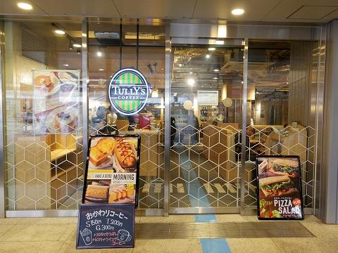 茨城県土浦市有明町にあるカフェ「TULLY'S COFFEE  PLAY atre 土浦店 タリーズコーヒー プレイアトレ土浦店」外観